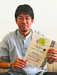 出版への協力を呼び掛ける福田昌也さん=15日、沖縄タイムス社