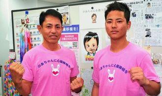 「チームNoa」オリジナルのTシャツを来て意気込む川満廣司さん(左)悠里さん親子=5日、那覇市・救う会事務局