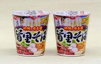 「首里そば」監修のカップ麺