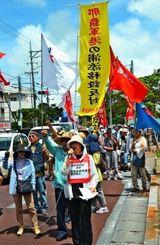 那覇軍港の移設に反対し、デモ行進する参加者=14日、浦添市役所前