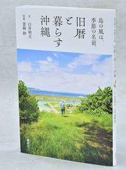 島の風は、季節の名前。旧暦と暮らす沖縄(講談社・1728円)/しらい・あけひろ 1970年生まれ。詩人。2011年母の故郷の沖縄に移り住む。「心を縫う」「くさまくら」など詩集多数▽とうま・たえ 写真家。写真集に「Tamagawa」