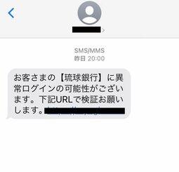 琉球銀行と偽って送りつけられたショートメール