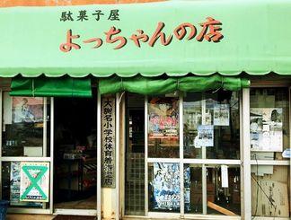 文具店として開業して40年がたつ駄菓子屋よっちゃんの店