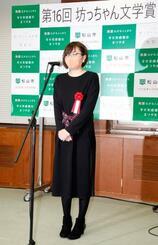 「坊っちゃん文学賞」の大賞に選ばれ、喜びを語る高野ユタさん=14日午後、松山市