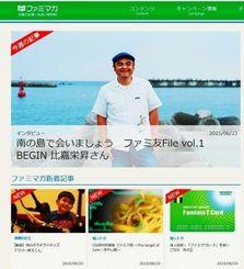 沖縄ファミリーマートが創刊した「週刊ファミマガ」
