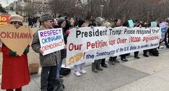 ホワイトハウスに向かって「沖縄の米軍基地撤去を」とシュプレヒコールを繰り返す参加者たち=7日(日本時間8日)、米首都ワシントン
