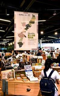 沖縄産の雑貨やバッグ、台湾で販売 リウボウと「誠品生活」コラボ