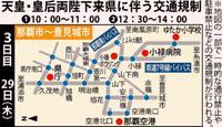 那覇・豊見城市で一時交通規制 29日、両陛下は空手会館訪問し帰京へ
