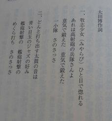 福島県立郡山商業高校同窓会が発刊した「太田博遺稿集」に寄せた太田氏が作詞した詩