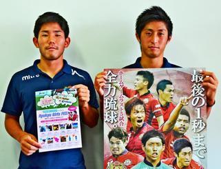 ホーム最終戦の勝利に向け意気込み、来場を呼び掛けるDF増谷幸祐(左)とMF知念雄太朗=沖縄タイムス社