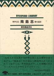 新井白石 南島志 現代語訳(榕樹書林・5033円)
