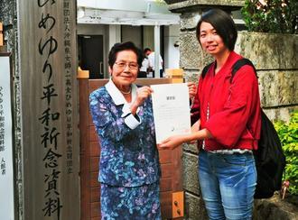 島袋淑子館長(左)から認定証を手渡される石本茉穂さん=28日、糸満市伊原・ひめゆり平和祈念資料館
