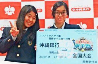 エコノミクス甲子園で優勝した与那城陽さん(右)と大城奈々さん(沖銀提供)