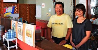 「旬の食材を使ったメニューを提供していきたい」と話す北海道出身の辻本励さん(左)と妻亜由美さん=7日、名護市為又