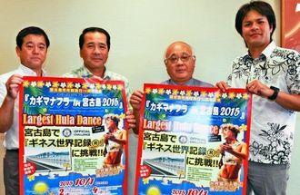 フラダンスのギネス記録更新に向け、参加を呼び掛けた下地市長(右から2人目)ら=7日、沖縄タイムス社