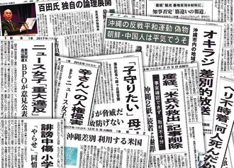 JCJ賞を受賞した沖縄タイムスの紙面
