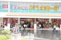 宮古島にドン・キホーテがオープン 沖縄の離島初出店
