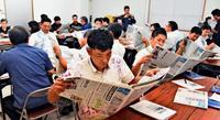 見出しと前文を効率的に読む 尚生堂で新聞の読み方講座