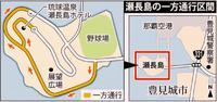 瀬長島、一部が一方通行に 5月1日から