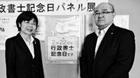 [きょうナニある?]/話題/県行政書士会がパネル展/22日に無料相談会