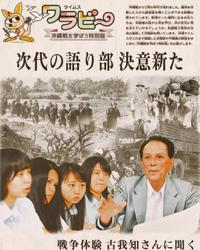「慰霊の日」向けに特別紙面 子ども新聞ワラビー、あす22日発行