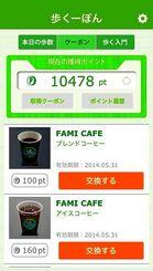 歩数計アプリ「歩くーぽん」のポイント数に応じてファミカフェが無料で交換できるキャンペーンの画面(沖縄ファミリーマート提供)