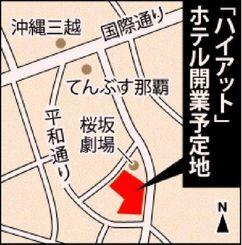 「ハイアット」ホテル開業予定地