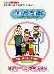 「発達が気になる子」支援の啓発冊子