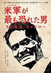 映画「カメジロー」のポスター