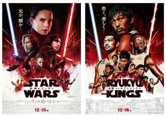 「スター・ウォーズ/最後のジェダイ」と琉球ゴールデンキングスのスペシャルポスター(提供)