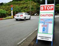 レンタカー急操作、どこで多発? 沖縄を訪れる外国人観光客調査で見えたこと