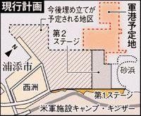 那覇軍港の浦添移設、「北側」「南側」2案提示 結論は先送り