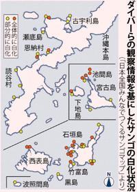 サンゴ白化、沖縄県内全域に 離島・北部で顕著