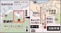 米軍流弾:安富祖区周辺に響く射撃音 通報遅れに住民不信