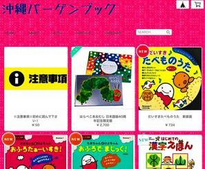 絵本や児童書が半額で買える「沖縄バーゲンブック」のホームページ。新着作品が続々増えている