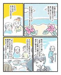 オムラ・オムさんが描いた「コロナで沖縄に逃げようとしてる人へ」の1枚目