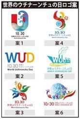 世界ウチナーンチュの日ロゴ案