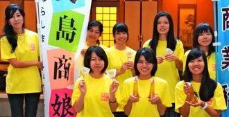 シロップをアピールする美島商娘のメンバーと加藤さん(左端)