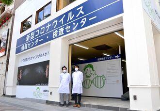 国際通り沿いに開設する新型コロナウイルス検査センターをPRするエーヴィスの春山貴弘氏(左)とアクトラボの稲嶺達夫氏=那覇市松尾