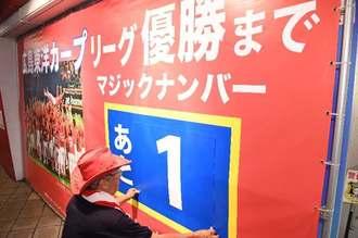 マジック「1」になったボード=14日午後10時ごろ、沖縄市上地のコザ・ミュージックタウン