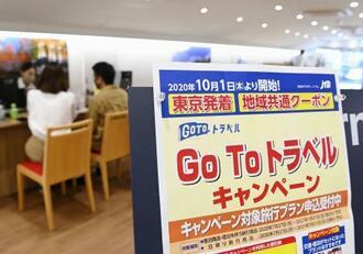 観光支援事業「Go To トラベル」の対象に東京発着旅行が追加されることを伝える旅行会社の案内=30日午後、東京都千代田区のJTBトラベルゲート有楽町