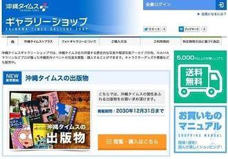 沖縄タイムスギャラリーショップのトップページ