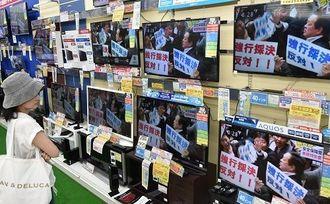 安保法案の強行採決を伝える家電量販店のテレビ=15日午後0時28分、那覇市・ベスト電器天久店