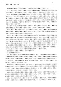 「副知事にメモ渡され『よろしく』と…」 沖縄県前教育長が提出した証言全文