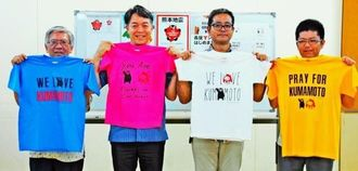 くまモン&ちーたんTシャツを披露する米須会長(左から2人目)、奥原専務(同3人目)ら=北谷町商工会館