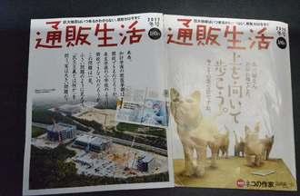 雑誌「通販生活」の表紙