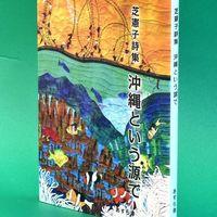 [詩歌の本]芝憲子詩集「沖縄という源(みなもと)で」 揺るがず貫く反戦平和