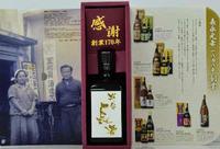 北谷長老酒造が170周年で初の記念ボトル 限定170本、1本1万7千円