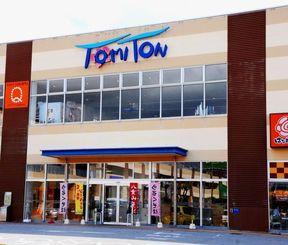 オリオンビールが土地建物を取得した「豊崎ライフスタイルセンターTOMITON(とみとん)」=豊見城市豊崎