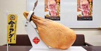 キンアグーが10月から販売する「金アグー生ハム」